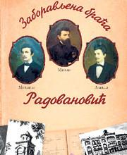 Braća Radovanović